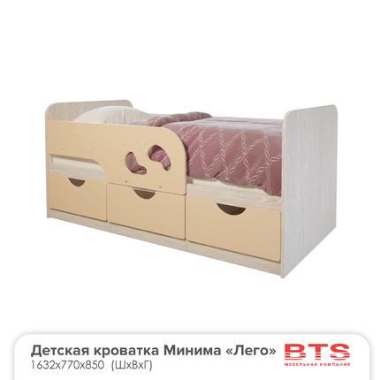 Кровать детская Минима Лего 1860 крем брюле