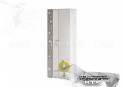Шкаф для одежды Трио ШК-09 Звёздное детство