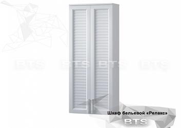 Шкаф бельевой Релакс 2 секции белый