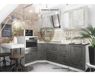 Кухня угловая Капри МДФ камень светлый - камень темный комплект 2,45х1,45м