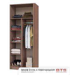Шкаф 2-х ств. с перегородкой венге - лоредо