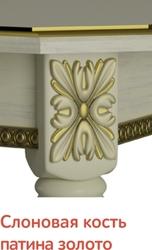 Стол обеденный Дуэт-2 слоновая кость - патина золото