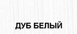 Шкаф нижний под мойку Мария ШНМ 800 МДФ Дуб белый