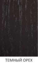 Стол Кухонный темный орех
